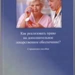 Как реализовать право на дополнительное лекарственное обеспечение? - 2009