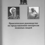 РУКОВОДСТВО ПО ПРЕДСТАВЛЕНИЮ ИНТЕРЕСОВ ПОЖИЛЫХ - 2009