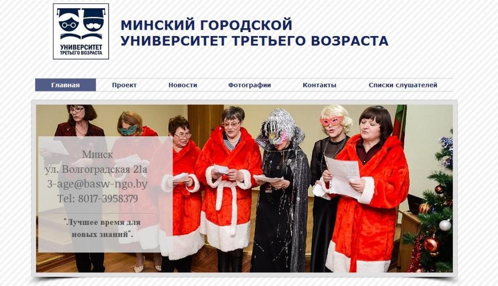 УТВ Минск