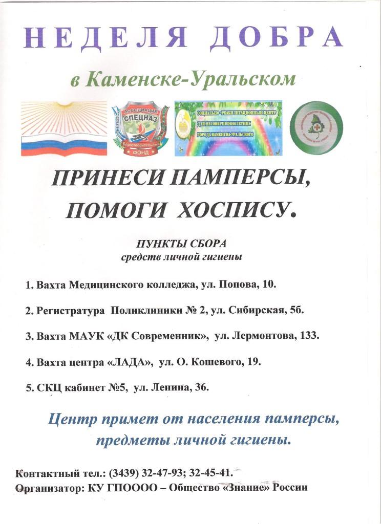 Неделя Добра в Каменске-Уральском