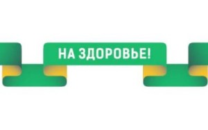 Aktsiya_Na-zdorove-390x244