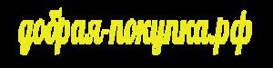 dobraya-pokupka-logotip-osnovnoy_3