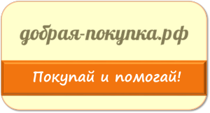 Логотип платформы Добрая-покупка.рф