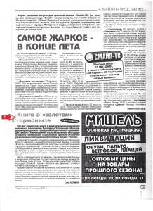 Заметнка в газете