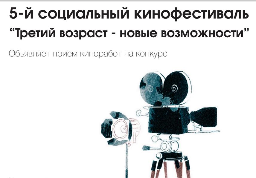 2015-09-01 11-58-20 Кинофестиваль фильмов о пожилых в Санкт-Петербурге - echukhonseva@gmail.com - Gmail