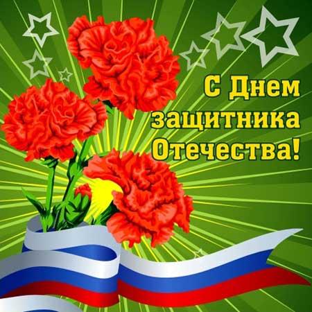 71044899_S_dnyom_zaschitnika_Otechestva
