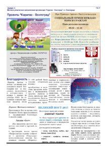 бюллетень 1.2017 2