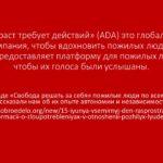 Возраст требует действий» (ADA)